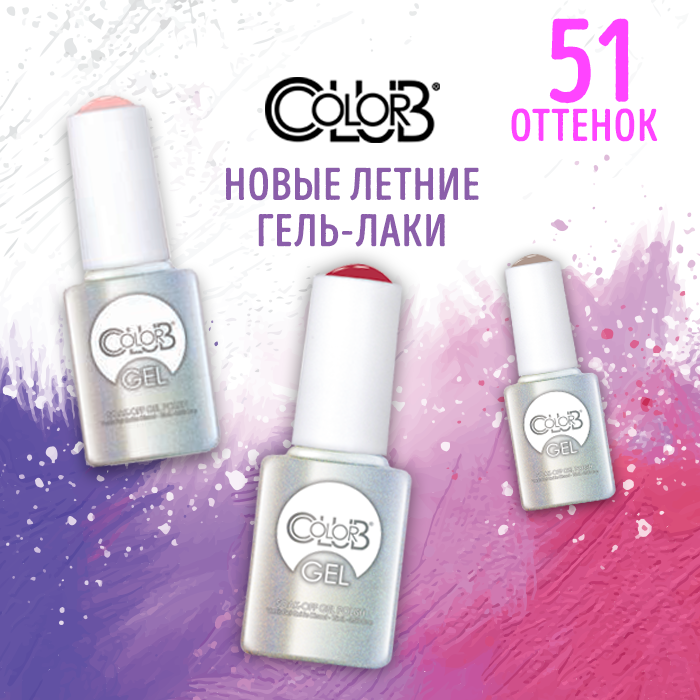 Гель-лаки Color Club